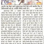 Punjabi Daily Ajit, August 2012